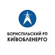 "РЕС. Бориспільський РП ""Київобленерго"""