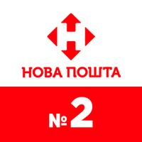 Нова пошта — відділення №2